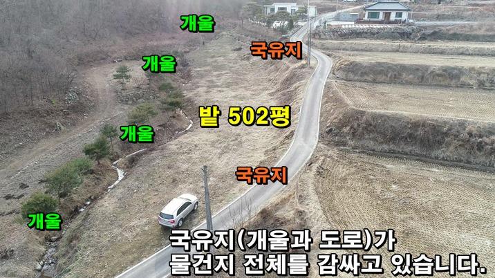 칠갑산 청정지역!! 아담한 개울가 주택부지 밭 502평!
