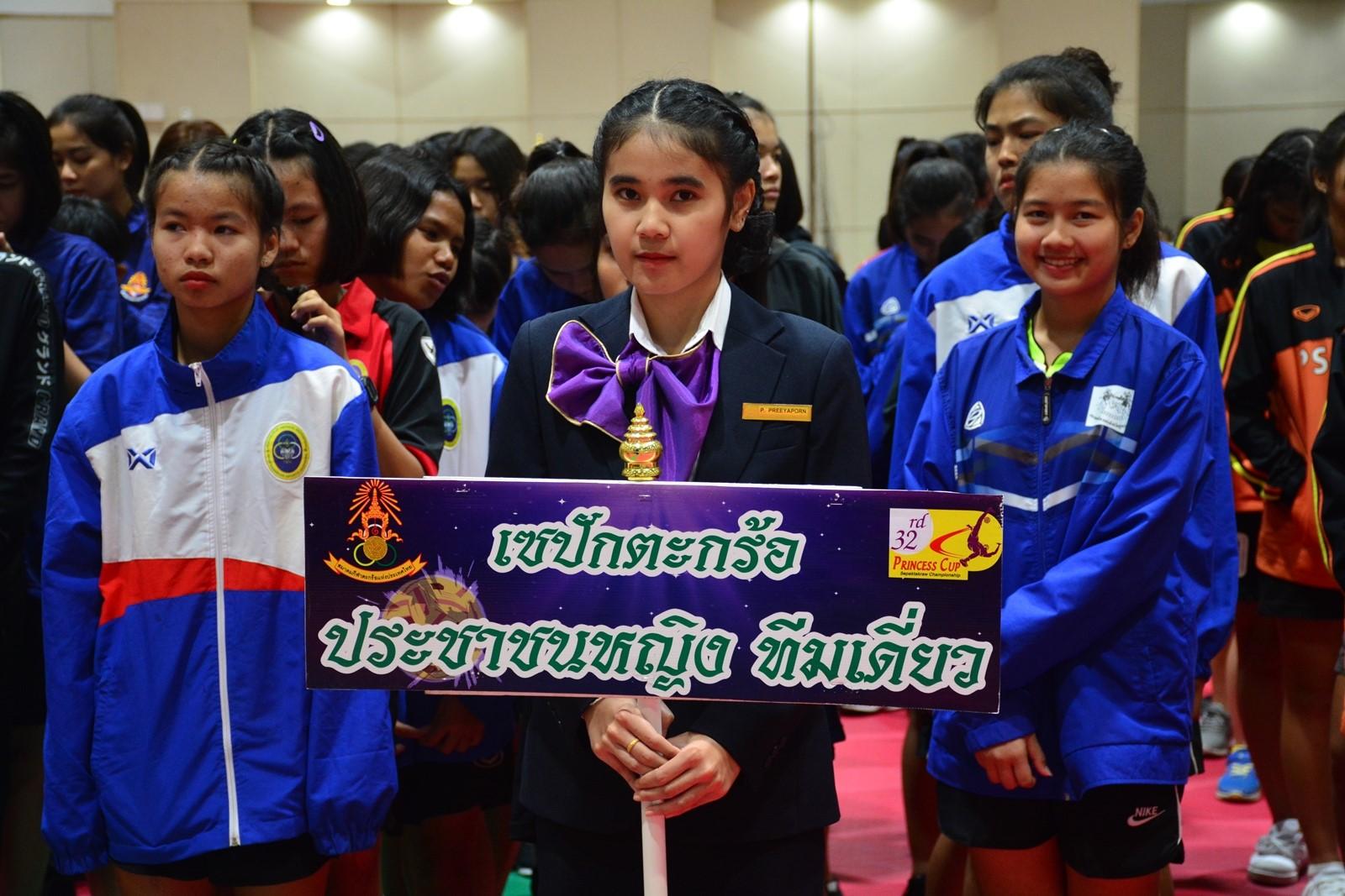 태국공주컵대회
