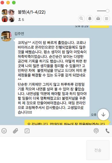 <시간관리 습관_불렛저널 트레이닝> 4강 나를 세우는 힘, 자존감