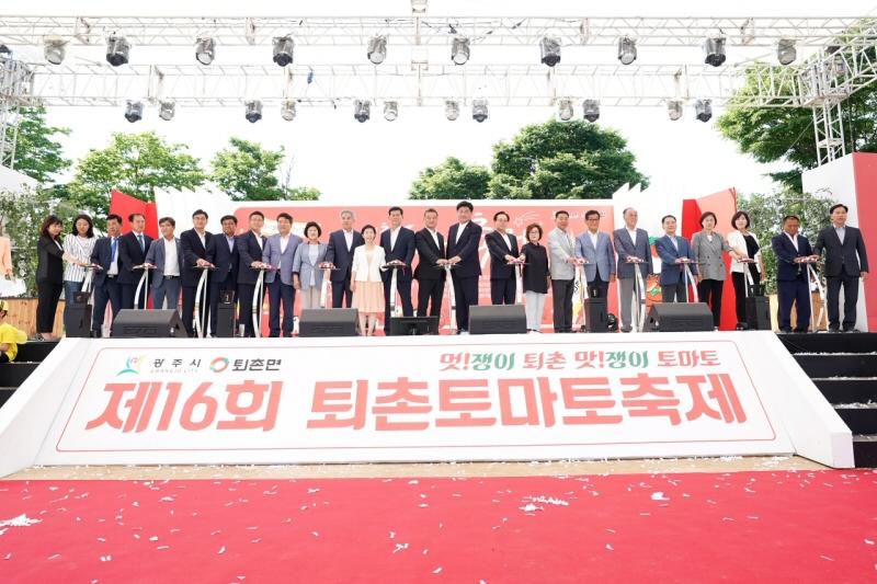 팔당호 청정지역 '2019 퇴촌 토마토축제' 6월13일 개최