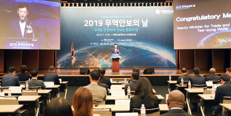 '2019 무역안보의 날' 기념행사 개최