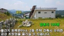 금강변 '백제전원마을' 건축기간 부담없는 토지(잡종지)