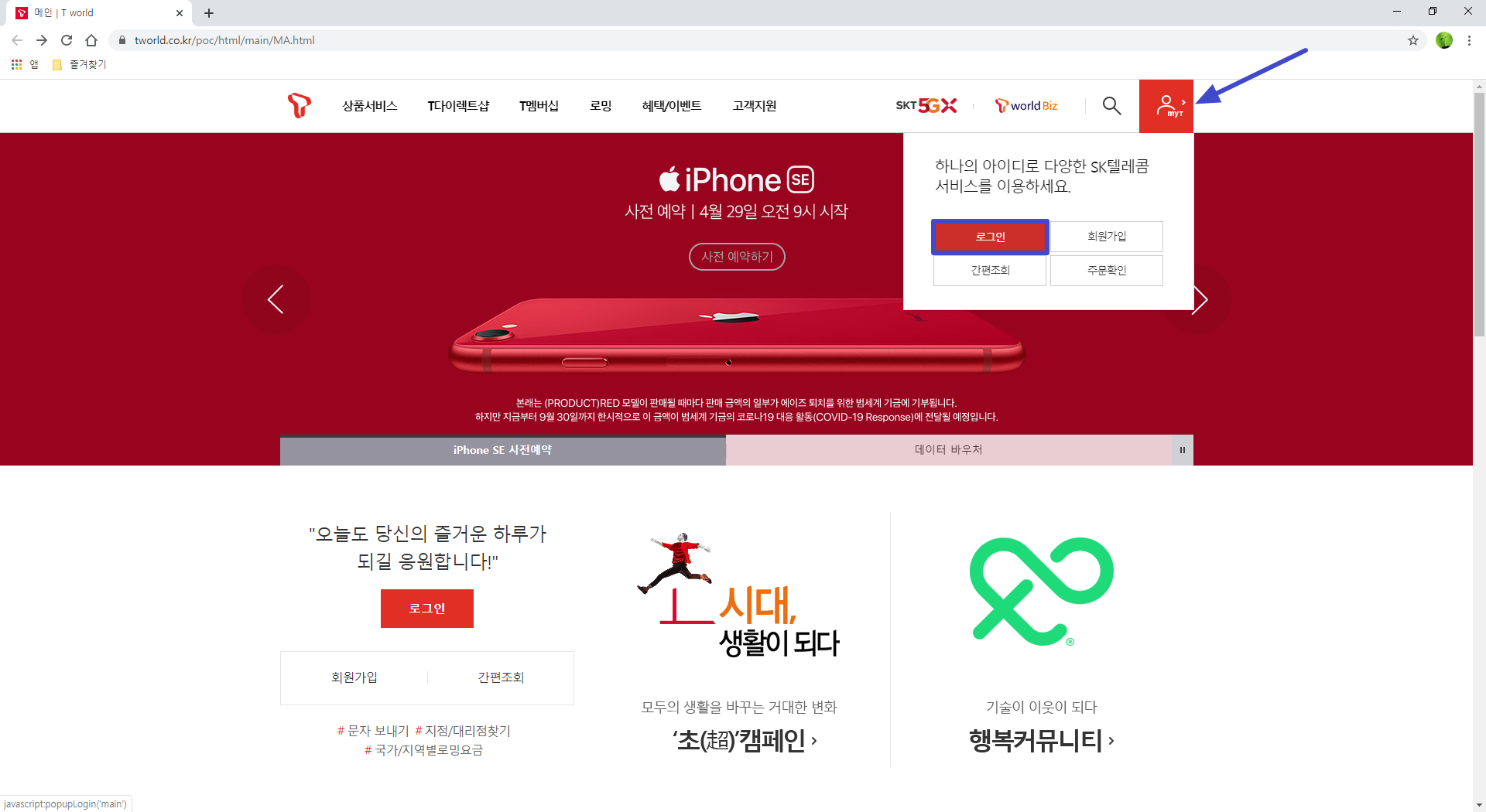 SK T다이렉트 샵 휴대폰 구매 방법과 구매 후기