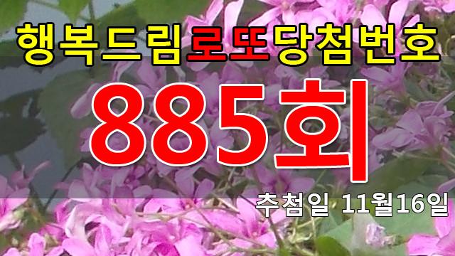 로또885회당첨번호 안내