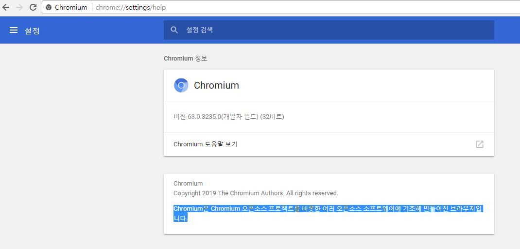 [문제해결] 크로미움(Chromium) 삭제 방법