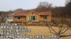 청정지역! 깔끔하고 튼튼한 철근콘크리트 전원주택과 미니 과수원
