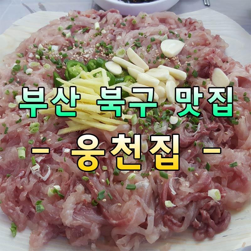 부산북구웅천집