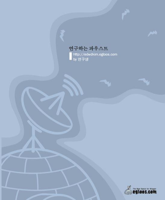 10년 전 만든 '이글루스'(전문 블로그) e북 발견