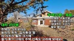 시세이하 급매! 마을안 명당터+주택(수리 및 철거후 신축권함)
