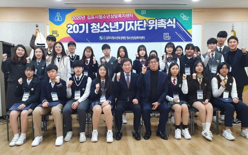 김포시청소년상담복지센터, 2020년도 제20기 청소년기자단 위촉식