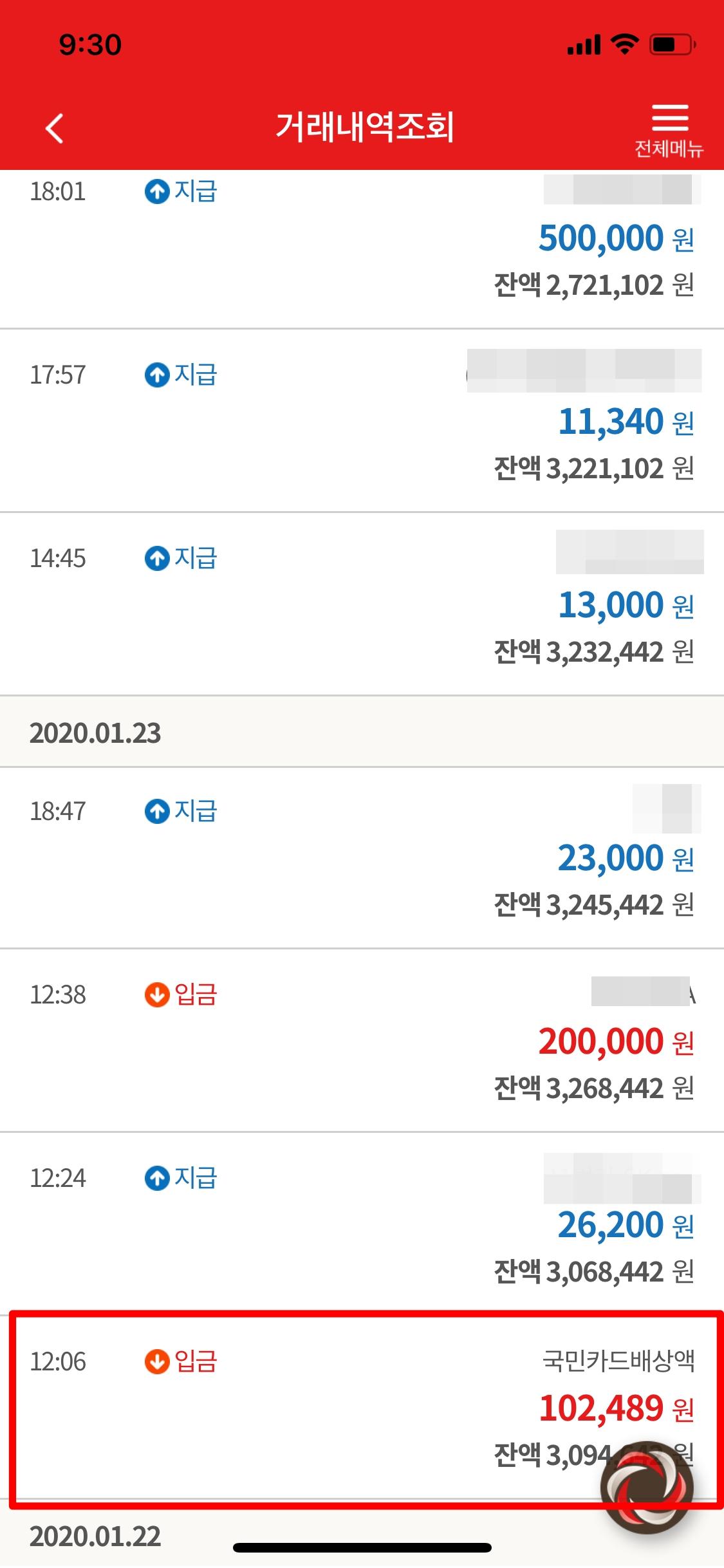카드사 유출 내 개인정보는 10만원
