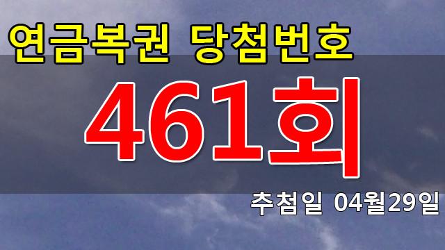 연금복권461회당첨번호 안내