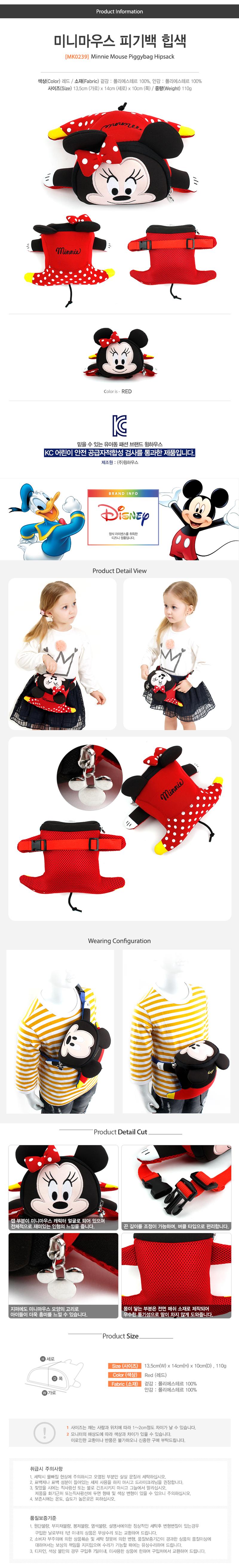미니마우스 피기백 힙색 디즈니 캐릭터 인형 가방 - 쥬피터, 27,500원, 가방, 크로스/숄더백