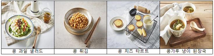 ▲ '콩 과일 샐러드', '콩 튀김', '콩 치즈 타르트', '콩가루 냉이 된장국'