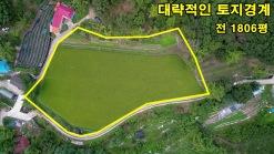 평수 : 1806평(전)