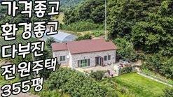 홍성IC 가까운 갈산면 전원주택 축사없고 환경좋고 외딴 곳 주택