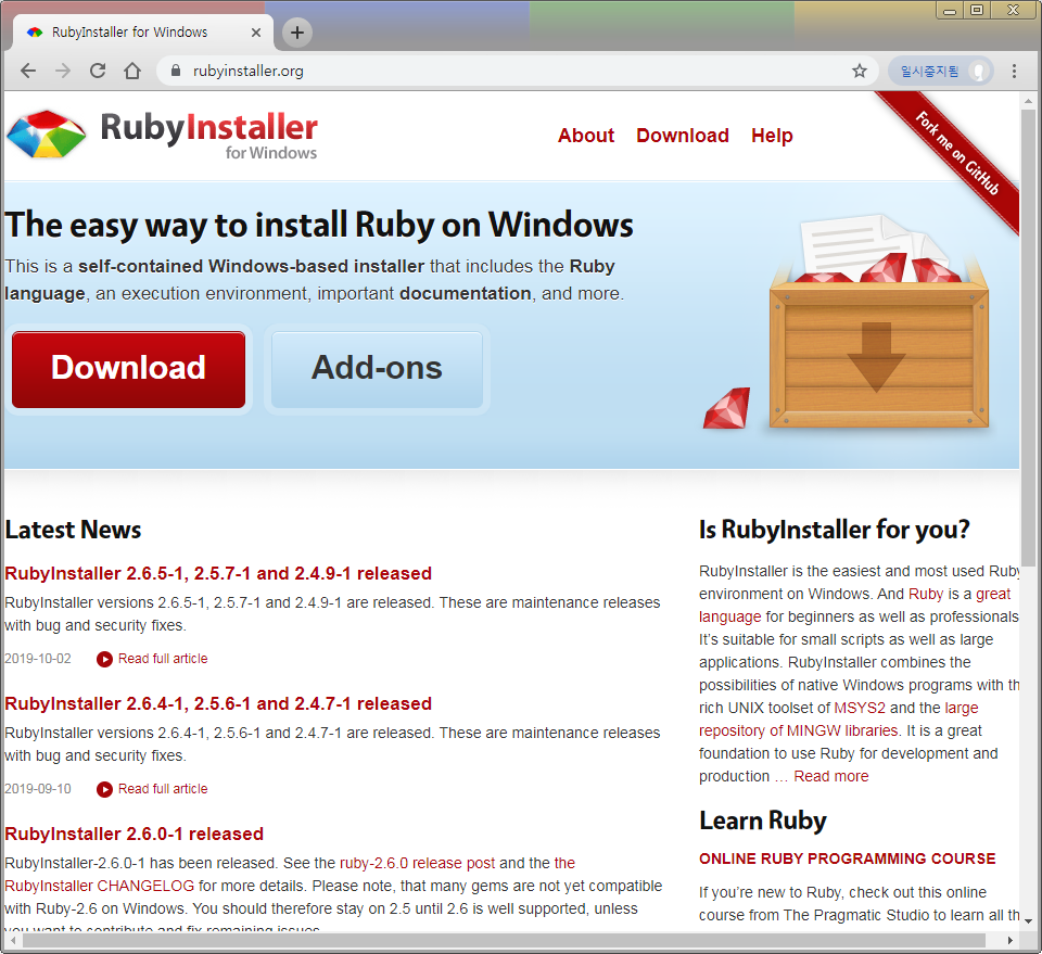 windows ruby 설치