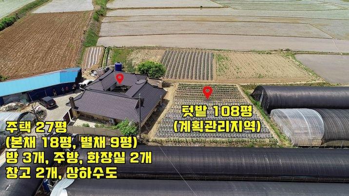 마을 가생이에 자리한 잘 수리된 농가주택과 텃밭