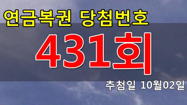 연금복권431회당첨번호 안내
