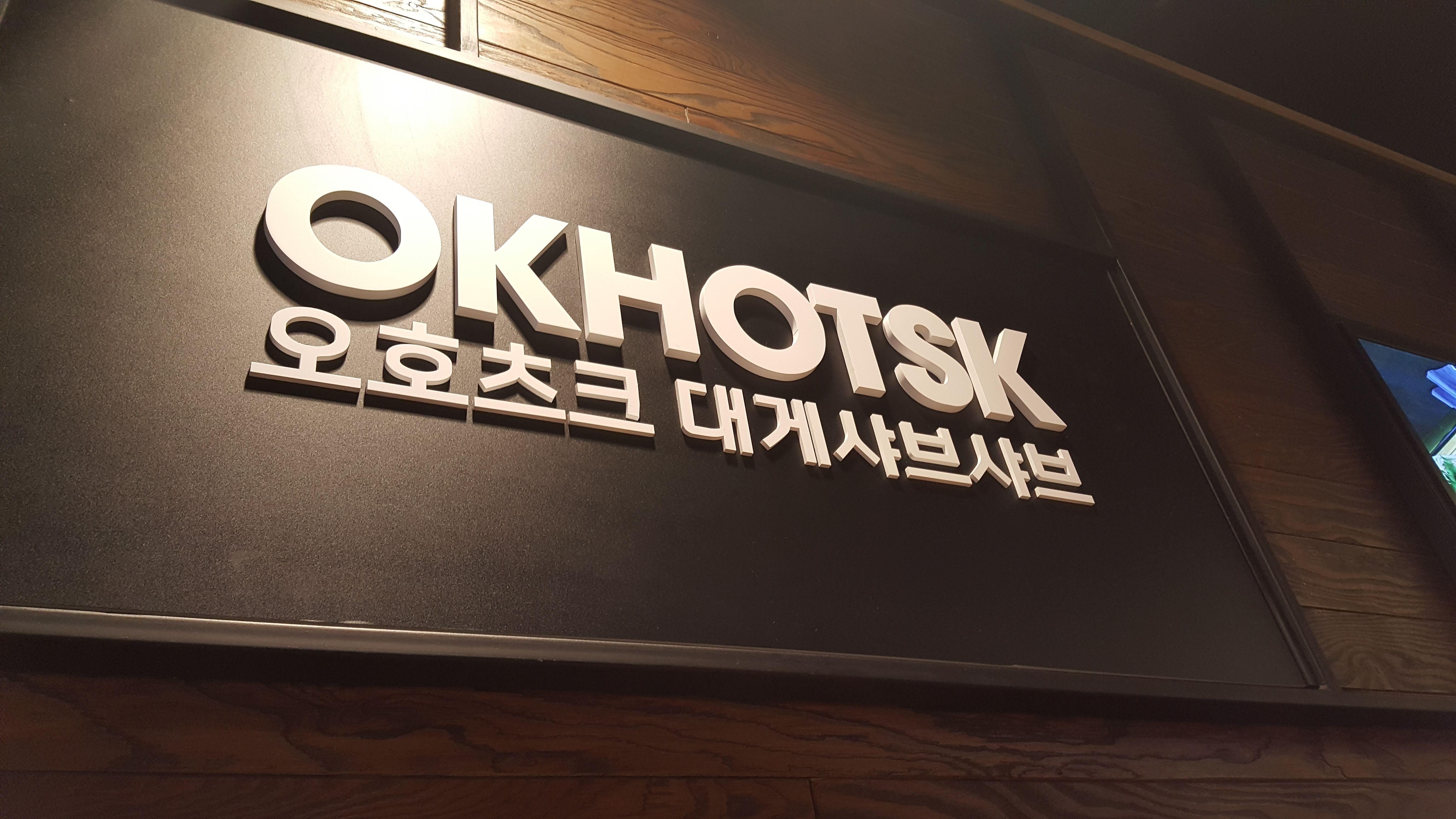 [대게 사진] 오호츠크 대게 샤브샤브 동대문 롯데 피트인 점