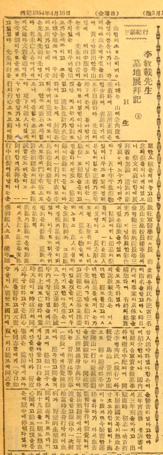 김형윤의 <삼진기행> 3 / 1954년 4월 16일 (금)