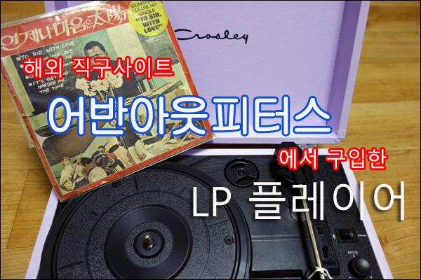 해외 직구사이트 어반아웃피터스에서 구입한 LP 플레이어