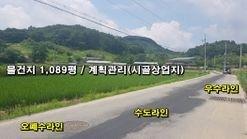 알짜배기 계획관리(시골 상업지구) + 넓은도로