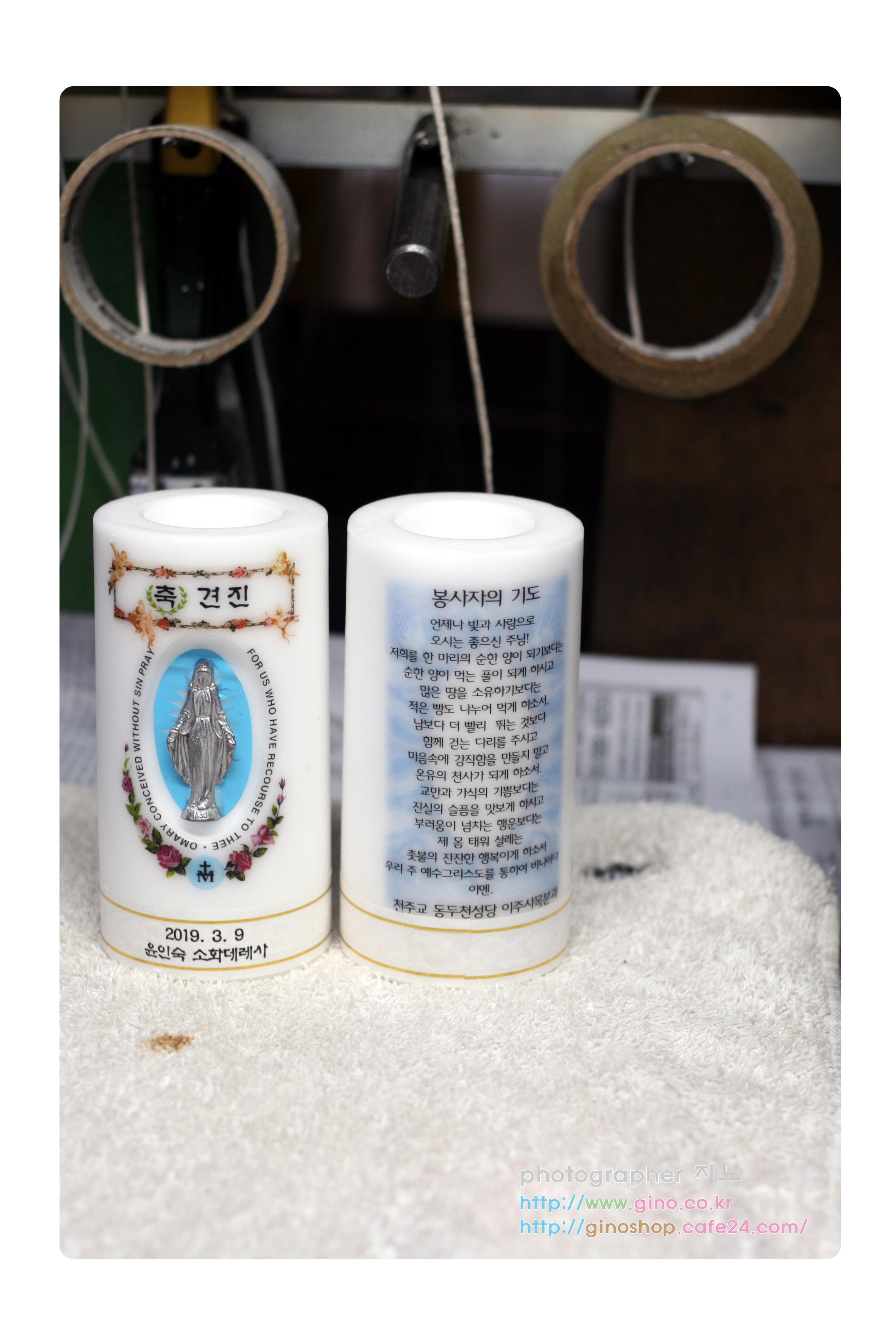 동두천성당 이주사목분과 견진 선물 캔들 2019.3.9(봉사자의기도)