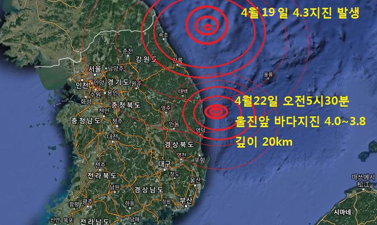 울진 앞바다 지진 4.0