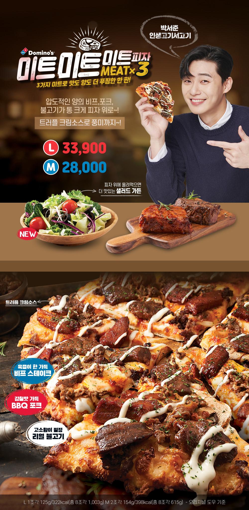 도미노 신제품! 미트미트미트 피자 할인에 할인받아 먹기~