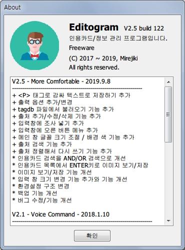 [프로젝트] 에디토그램 V2.5.1 - More Comfortable