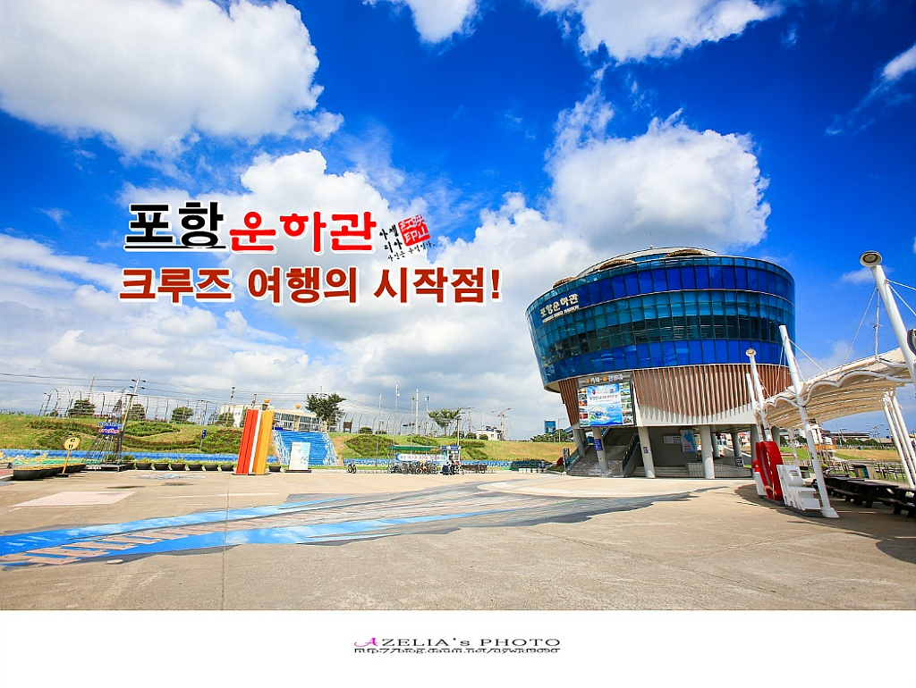 Gyeongbuk Pohang Travel Part 2 / The starting point of the cruise! Pohang Canal..