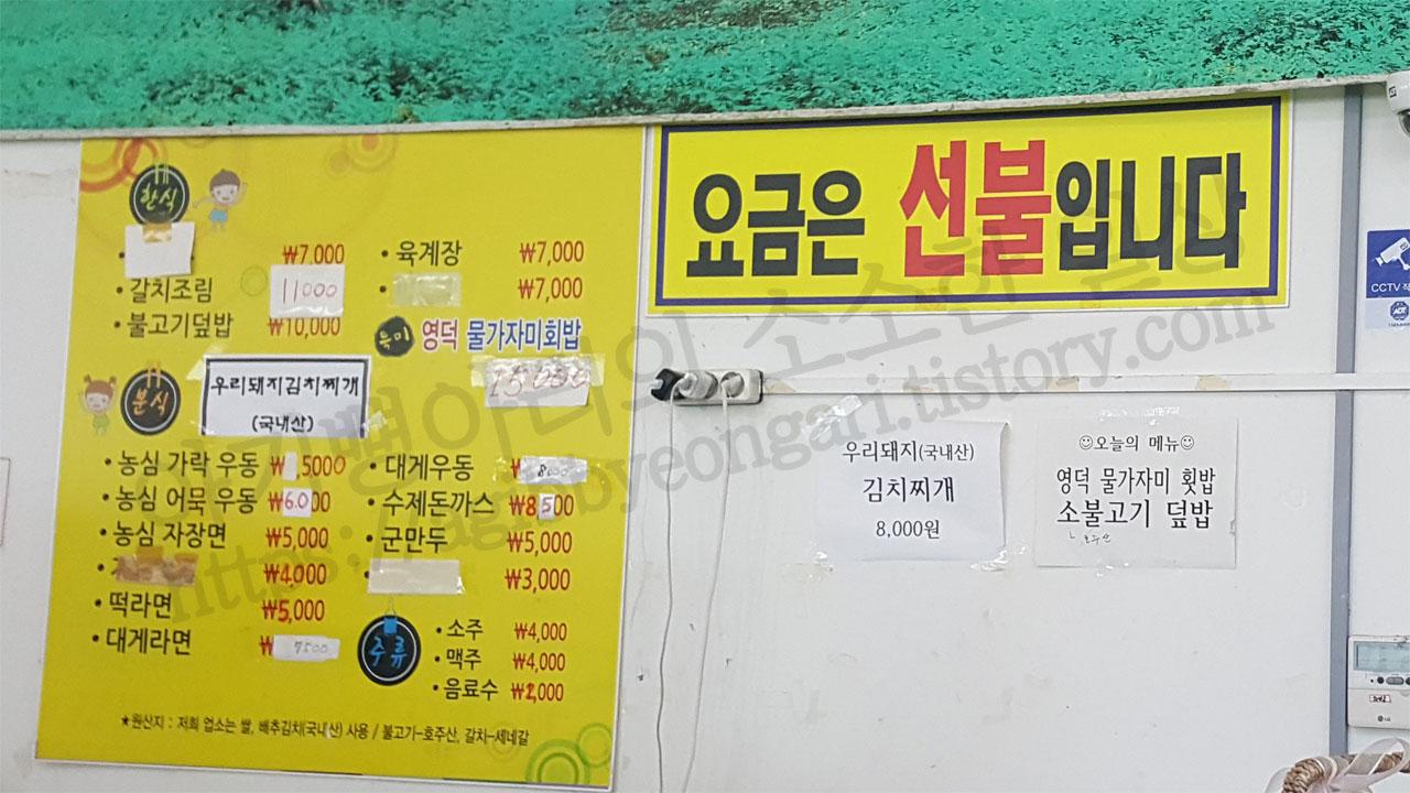 영덕휴게소메뉴