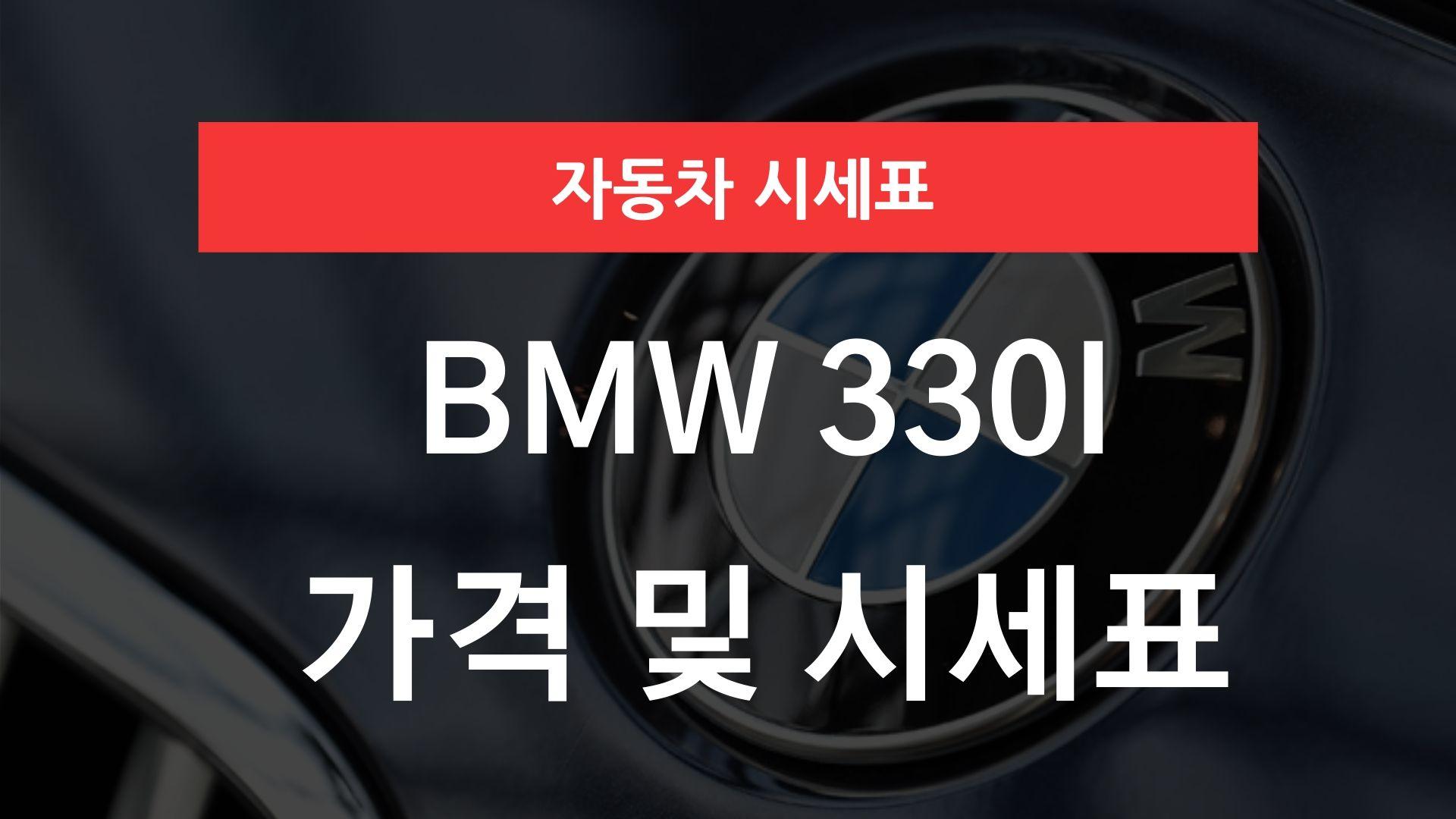 BMW 330i 가격