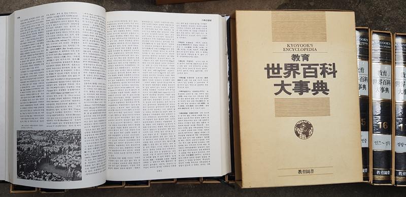 세계백과대사전을 펼친 모습
