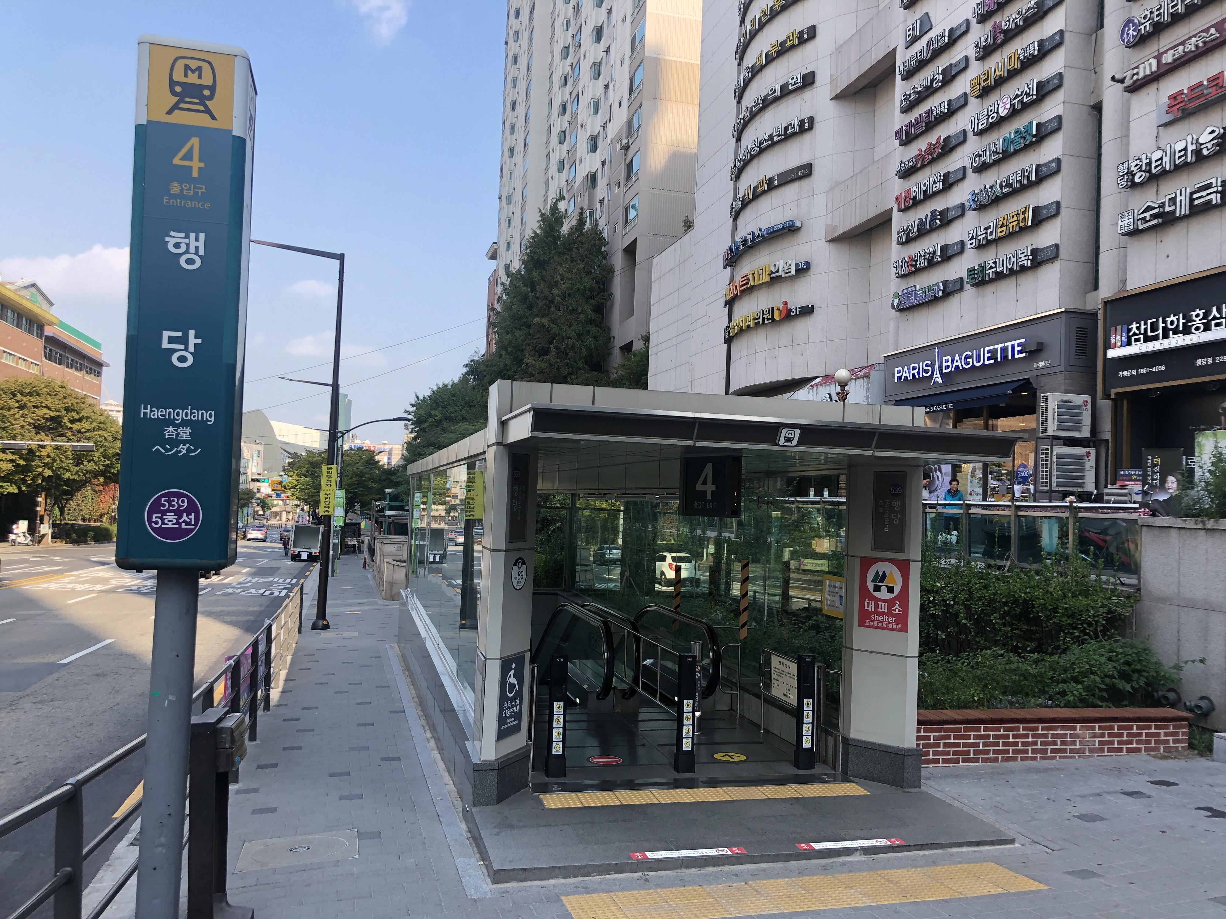 539. 행당역 - 대현산공원