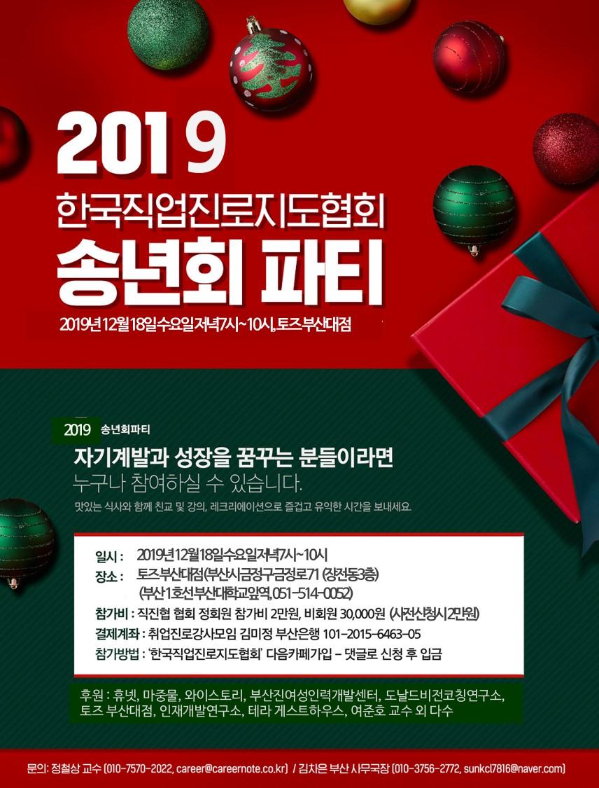 부산의 취업, 진로강사 모임 송년회