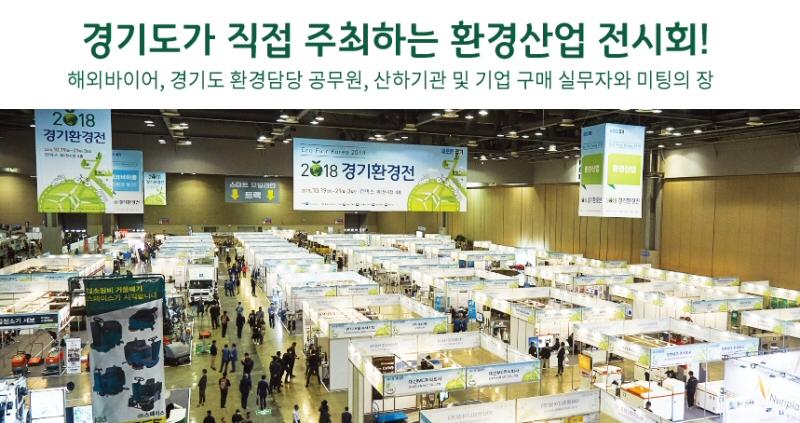 경기도, '2019 경기환경산업전(Eco Fair Korea)' 참가 기업 모집