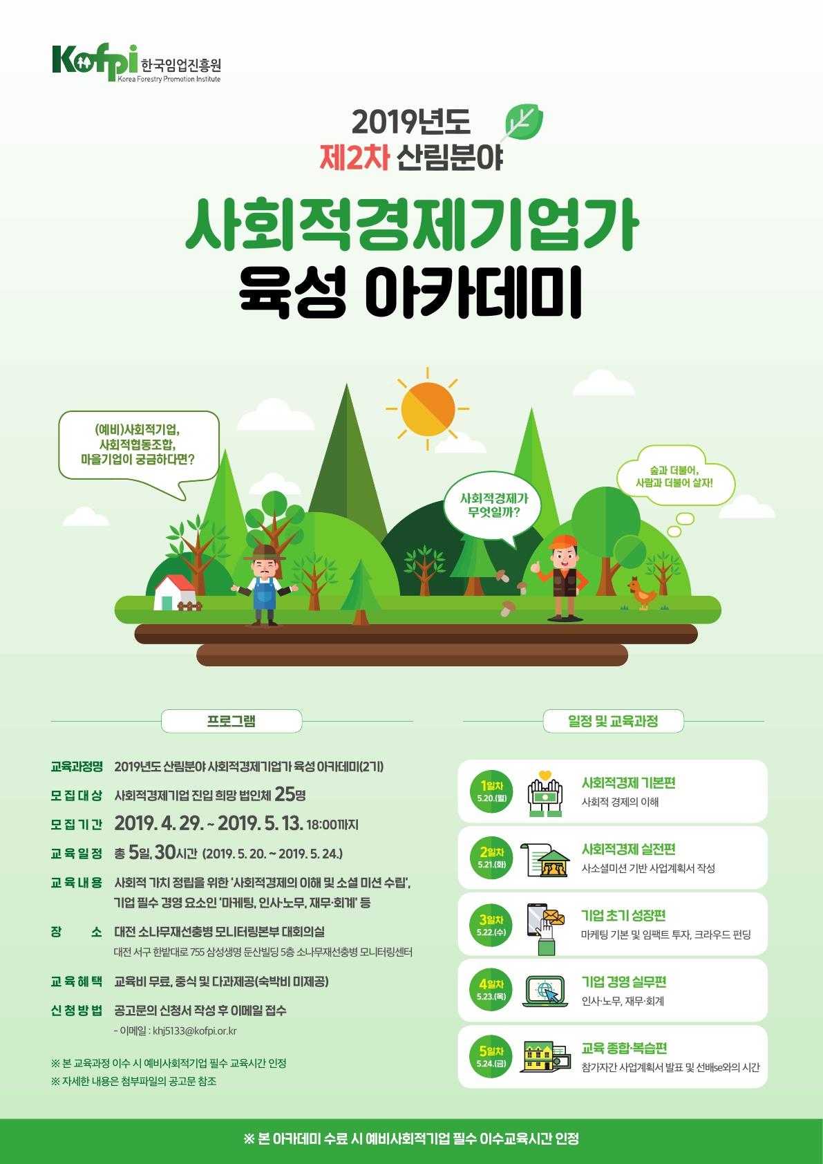 [공지] 한국임업진흥원 | 2019 산림분야 사회적경제기업가 육성 아카데미 모집 공고