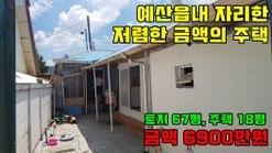 예산읍내에 자리한 생활환경 좋고 저렴한 금액의 주택