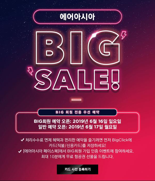 【항공 이벤트】 2019년 6월 에어아시아 🎉 BIG SALE 🎉 특가 프로모션