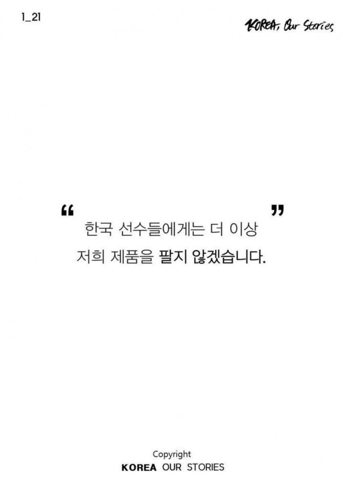 대한민국 양궁 대표팀이 받은 차별 국산 양궁 활 제조업체 삼익 스포츠 세계 점유율 1위가 되다. 반도체 수출제한 일본의 미래