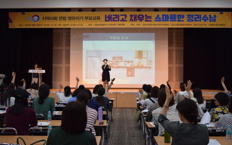 김포시어린이급식관리지원센터, 2019년 지역사회연계 부모 집합교육 실시