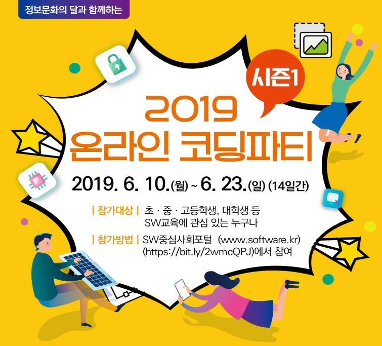 제32회 정보문화의 달 맞아 '2019온라인 코딩파티 시즌1' 개최