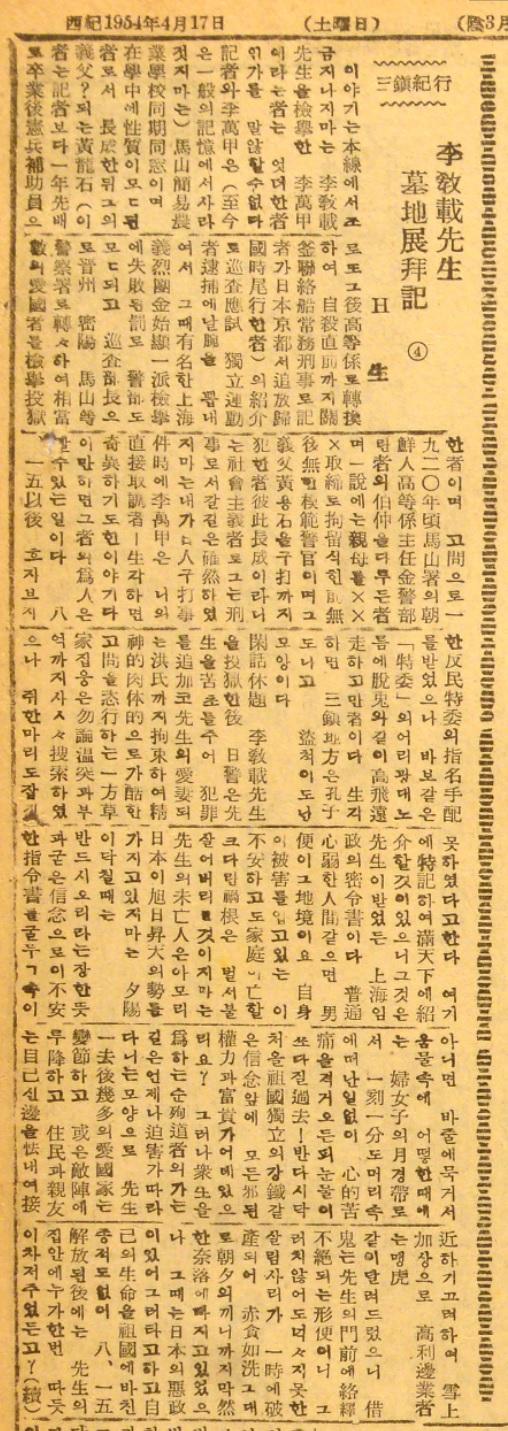김형윤의 <삼진기행> 4 / 1954년 4월 17일 (토)