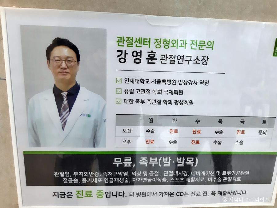 강영훈명의의사