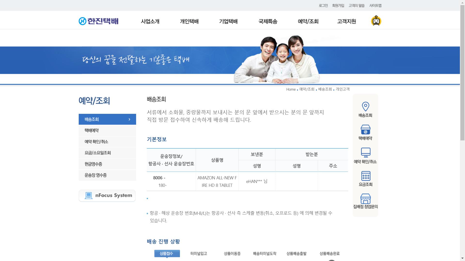 이하넥스에서 보낸 택배는 언제 한국에 오는가?