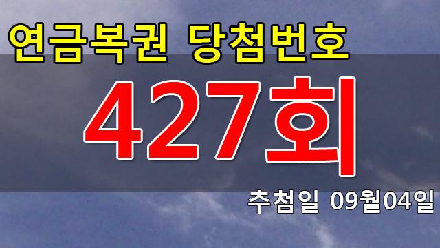 연금복권427회당첨번호 안내