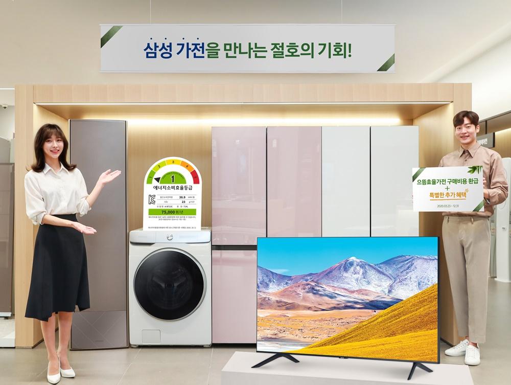 삼성전자, '으뜸효율 가전제품' 개인별 30만원 한도 구매가격 10% 환급
