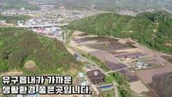 마을초입 네모반듯 잘 생긴 계획관리지역 토지